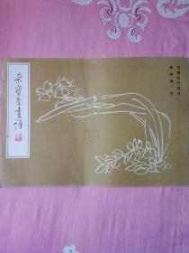 荣宝斋画谱(十一)写意花卉部分 郭味蕖 绘