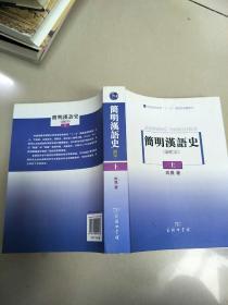 """简明汉语史(修订本)(上)/普通高等教育""""十一五""""国家级规划教材   原版内页干净"""
