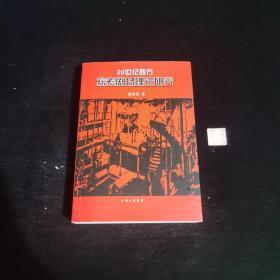20世纪西方探索剧场理论研究(签名本)
