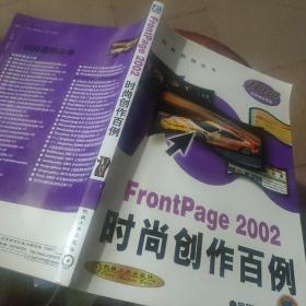 FrontPage 2002时尚创作百例无光盘
