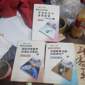 比较教育丛书  各国教育法制比较研究  市场经济与高等教育  国际环境教育的理论与实践 3本合售