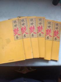 中国古典文学文库 绝世焚书(全六册)
