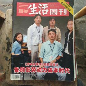 三联生活周刊 2007年第43期