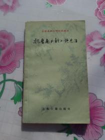 魏晋南北朝小说选注