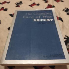 人文译丛—变化中的战争