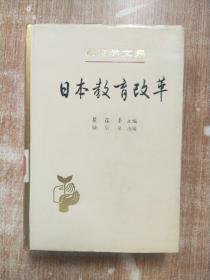 日本教育改革【一版一次印刷】