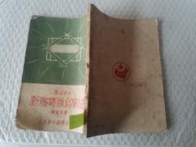 新謄写版印刷法(修订本)北京新中国书店出版