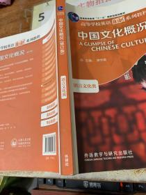 中国文化概况:语言文化类(修订版)  书角磨损  有字迹画线