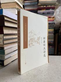 """初唐四杰诗选(中国古典文学读本丛书典藏)——是指中国唐代初期四位文学家王勃、杨炯、卢照邻、骆宾王的合称,简称""""王杨卢骆""""。四杰齐名,原指其诗文而主要指骈文和赋而言。他们的诗文虽未脱齐梁以来绮丽余习,但已初步扭转文学风气。他们的诗歌,从宫廷走向人生,题材较为广泛,风格也较清俊。卢、骆的七言歌行趋向辞赋化,气势稍壮;王、杨的五言律绝开始规范化,音调铿锵。骈文也在词采赡富中寓有灵活生动之气。"""