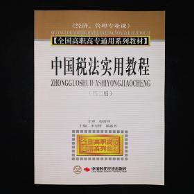 全国高职高专通用系列教材(经济、管理专业课):中国税法实用教程(第2版)