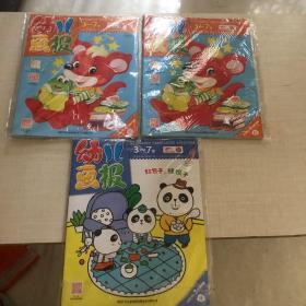 幼儿画报 3~7岁 北京市绿色印刷工程 2021年3月 4月