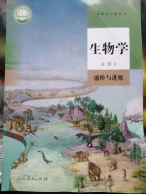 人教版新版,高中生物学必修2(遗传与进化)