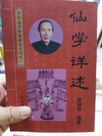 旧书《仙学详述》一册