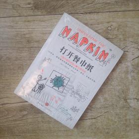 打开餐巾纸:《餐巾纸的背面》之实用手册