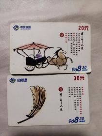 铁通96830卡两张(只限阜新地区使用)