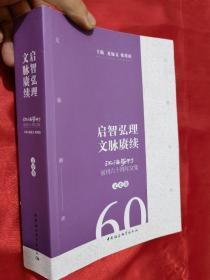 启智弘理文脉赓续:《江海学刊》创刊60周年文集(文史卷)