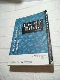 C++程序设计语言(特别版)少许字迹划线,品看图
