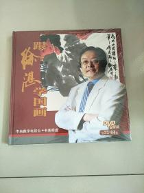 跟徐湛学国画 二 DVD光盘一盒8张 只有光盘 没有书 库存品 未开封