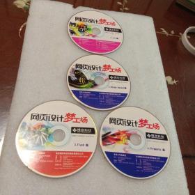 网页设计梦工场:1.入门篇+2.Dream Weaver篇+3.Flash篇+4.Fireworks 光盘4张(无书  仅光盘4张)