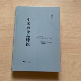 中国农业品牌论——基于区域性前提的战略与传播研究(内十品)