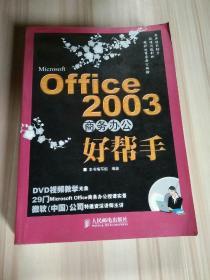 Office2003商务办公好帮手-带光盘