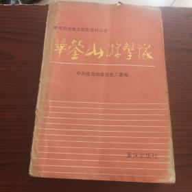 华蓥山游击队 中共南充地方党史资料丛书