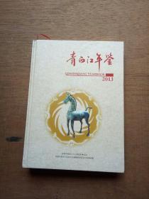 青白江年鉴2013
