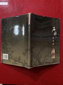 石醉自选集//寿山石雕艺术家丛书