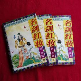 名剑红妆(上中下)全三册
