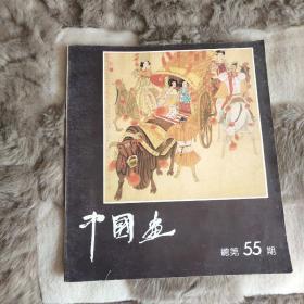 中国画1990第55期