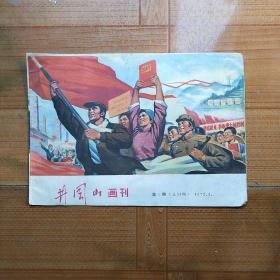 井冈山画刊(第一期1972年3月)