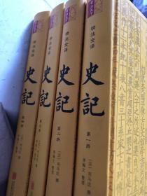 史记(第一册,第二册,第三册,第四册)
