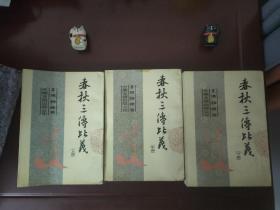 春秋三传比义(上中下全三册)