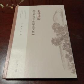 菊香远溢:李筱菊先生纪念文集(李葳签名)