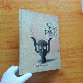 西南半壁文物公司藏文物精品集(大16开精装本铜版纸彩印)【内页干净】