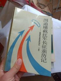 围追堵截红军长征亲历记(上)