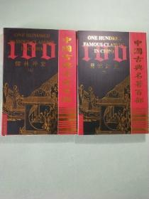 中国古典名著百部:儒林外史(上下)