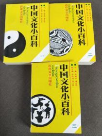 中国文化小百科。三本