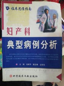 临床思维指南:妇产科典型病例分析