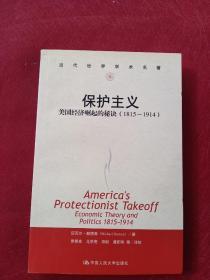 保护主义:美国经济崛起的秘诀(1815-1914)