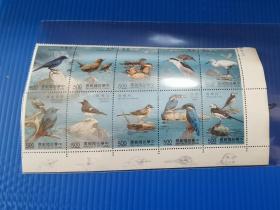 专296 溪流鸟邮票 鸟类邮票 特票 10全  右下角边 原胶全品