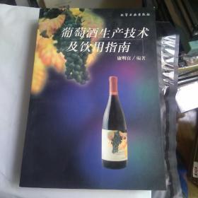葡萄酒生产技术及饮用指南(正版书)