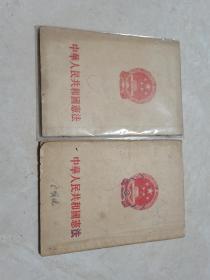 中华人民共和国第一部宪法