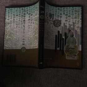 中国古代军事散文精选 元明卷