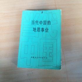 当代中国的地质事业