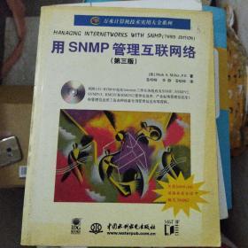 用SNMP管理互联网络