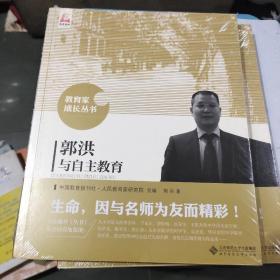 郭洪与自主教育