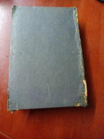 早期日文原版红色典籍:《唯物论研究》 1935年七,八,九期合订本