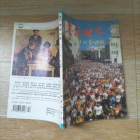 英语世界 1996.2【实物拍图】