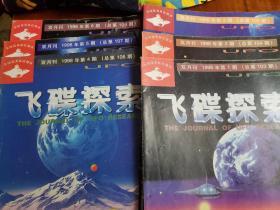 飞碟探索(1998年 1-6)【总第103-108期】